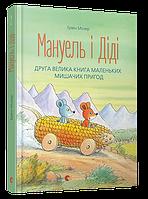 Книга Мануель і Діді. Друга велика книга маленьких мишачих пригод. Автор - Мозер Ервін (ВСЛ)