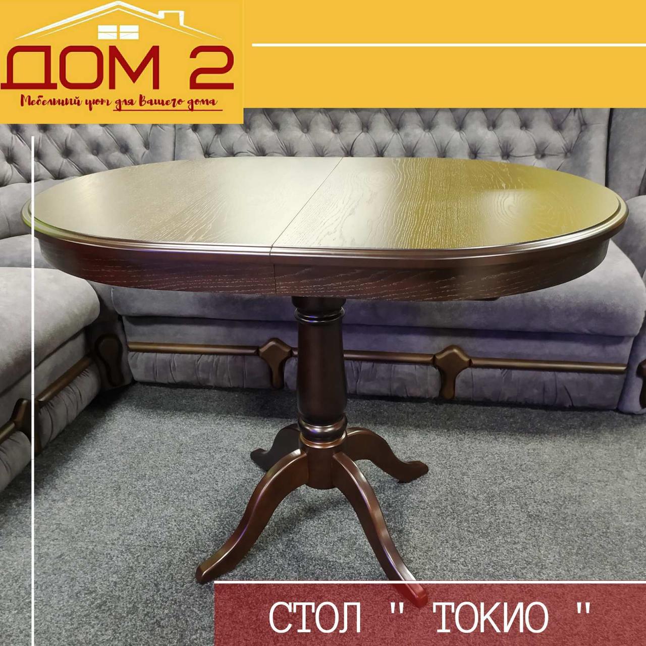 Обеденный раскладной стол Токио