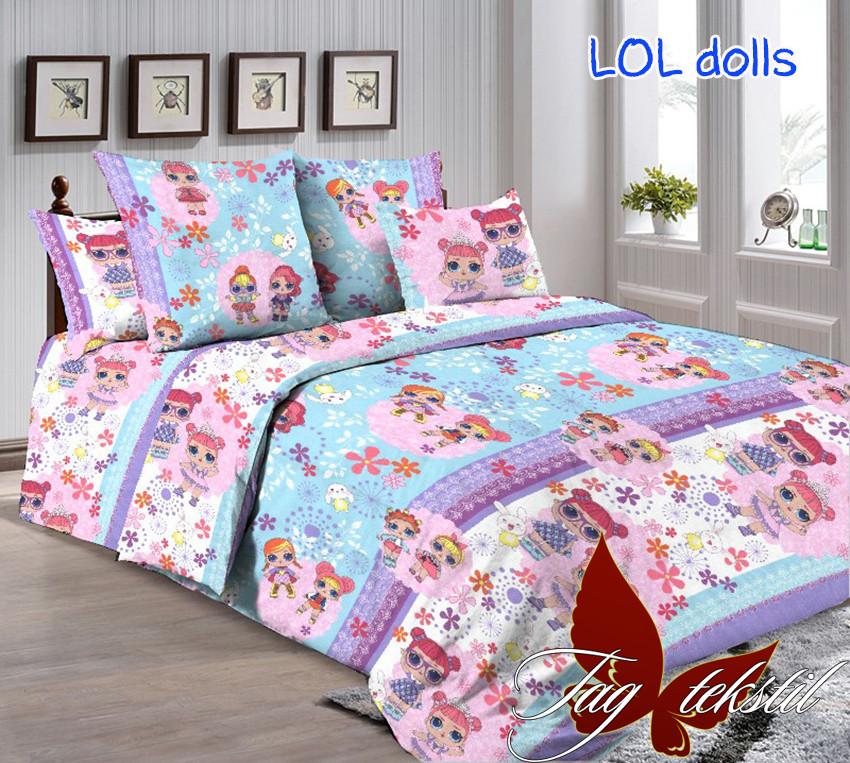 Полуторный евро комплект постельного белья Lol dolls