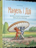 Книга Мануель і Діді. Велика книга маленьких мишачих пригод. Автор - Мозер Ервін (ВСЛ)