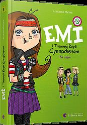 Книга Емі і Таємний Клуб Супердівчат. На сцені. Автор - Мєлех Агнєшка (ВСЛ)