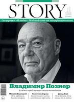 Журнал STORY №3 март 2019