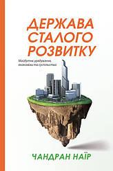 Книга Держава сталого розвитку. Майбутнє урядування, економіки та суспільства. Автор - Ч. Наїр (Наш формат)