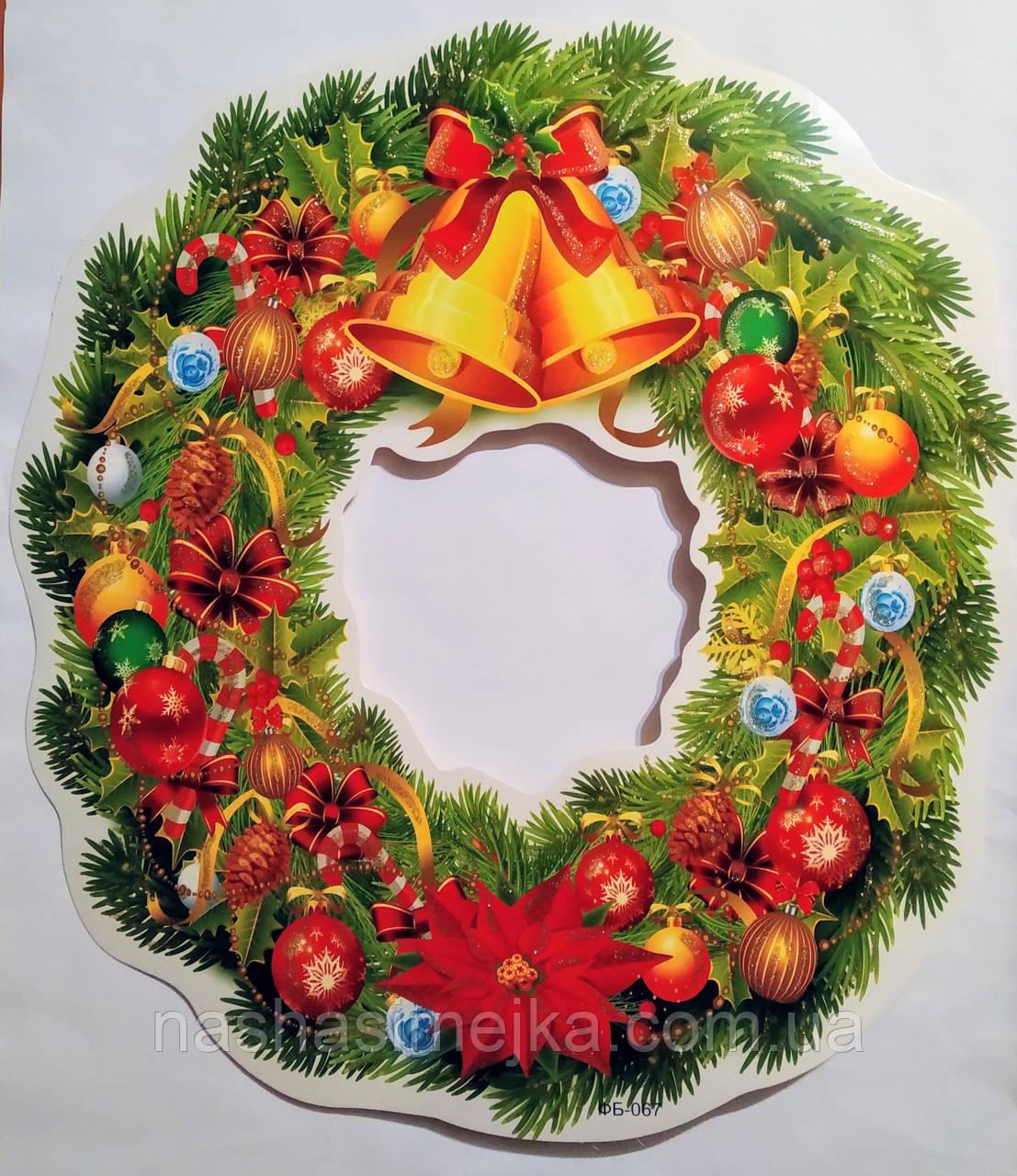 Зимовий новорічний декор. Фігурний плакат «Різдвяний віночок» (СП)