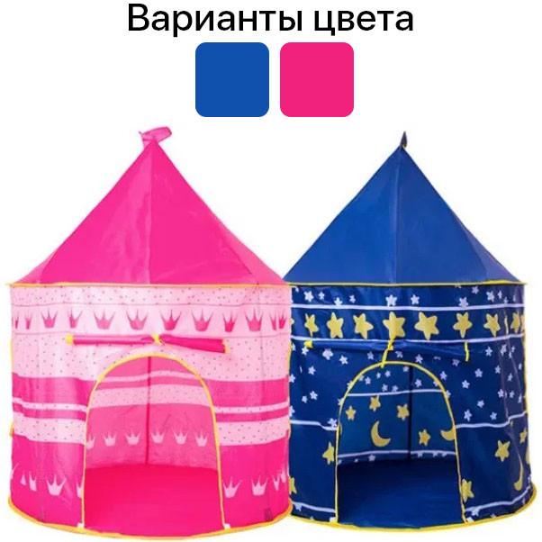 Дитячий ігровий намет палатка Замок для дітей