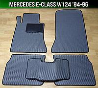 ЕВА коврики на Mercedes E-Class W124 '84-96. Ковры EVA Мерседес Е класс В 124