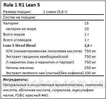 Жиросжигатель без стимуляторов Rule 1 R1 Lean 5 336 г (60 порц.), фото 2
