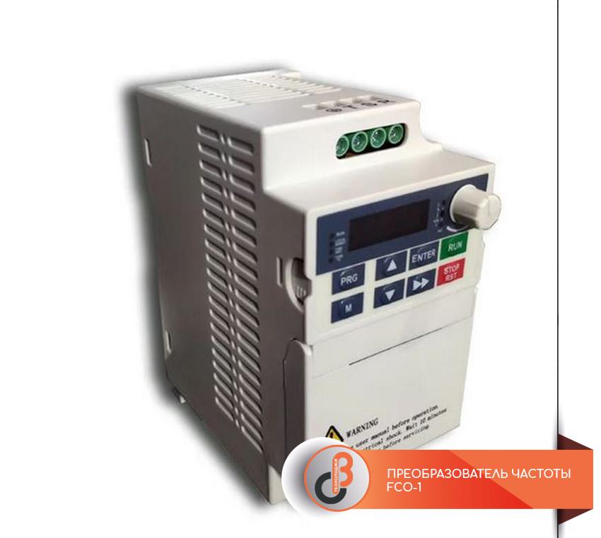 Преобразователь частоты  FCO-1-0K75-3-1 0,75кВт (2,1А)