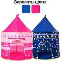 Детская игровая палатка шатер Замок для детей