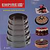 Роз'ємні форми в наборі 5 шт. Empire, фото 3