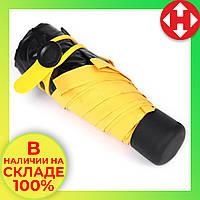 Универсальный карманный зонт Pocket Umbrella - желтый, фото 1
