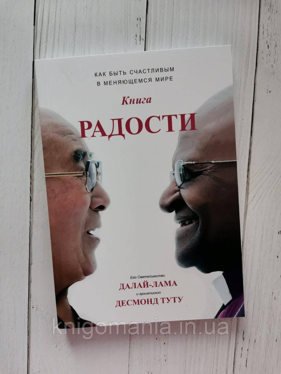Книга радости. Далай Лама Десмонд Туту