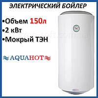 Бойлер 150 литров Aquahot AQHEWHV150EXL17 левый. Электрический накопительный водонагреватель. Кредит