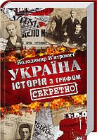 Книга Україна. Історія з грифом «Секретно». Автор - В. В`ятрович (КСД)