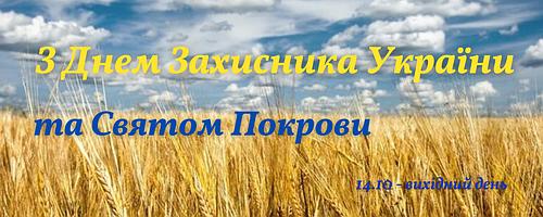График работы на День Защитника Украины