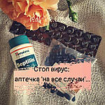 """СТОП вирус: аптечка """"на все случаи""""..."""