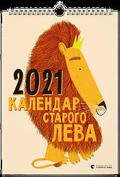 Календар Старого Лева 2021 (ВСЛ)