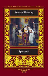 Книга Трагедії. Автор - Вільям Шекспір (КОД)