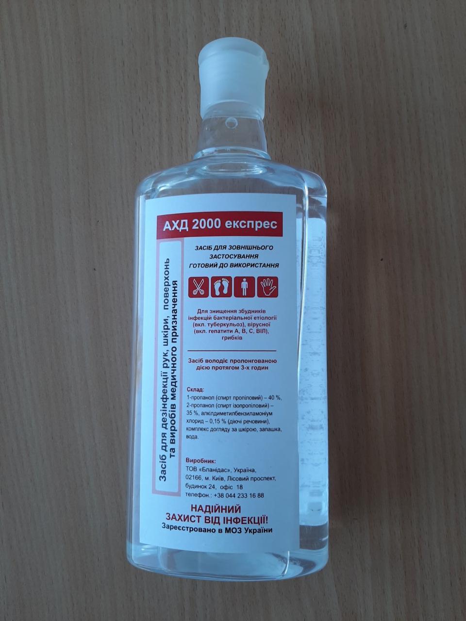 Санитайзер антисептик для рук АХД 2000 экспресс 800 мл жидкость для дезинфекции кожи, Lysoform