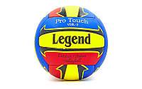 Волейбольный мяч Legend 5 размер сшит вручную 3-слойный