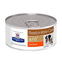 Консерва Hills Prescription Diet Canine/Feline A/D для собак и котов 156г