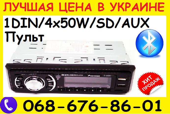 Автомагнитола Pioneer 2050BT Bluetooth ISO FM, USB, SD, AUX