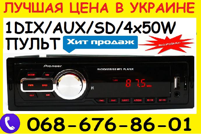 Автомагнитола Pioneer 5208 ISO - MP3 Player, FM, USB, microSD, AUX