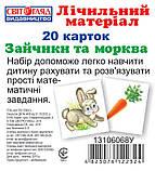 "Карточки мини. Счёт. ""Зайчики и морковь"" (у) 13106068, фото 2"