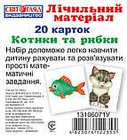 """Карточки мини. Счёт """"Котики та рыбки"""" (У); 13106071, фото 2"""