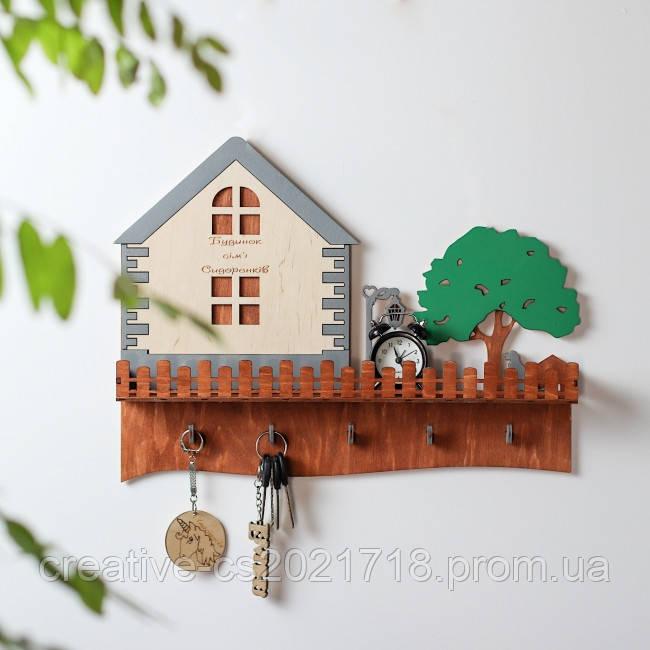 """Ключница именная с """"Домик с деревом и собакой"""""""