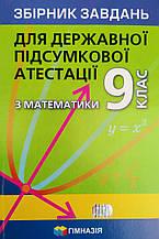 ДПА 9 клас. Збірник завдань для державної підсумкової атестації з математики. 9 клас. Мерзляк (Гімназія)