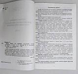 ДПА 9 клас. Збірник завдань для державної підсумкової атестації з математики. 9 клас. Мерзляк (Гімназія), фото 4