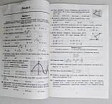 ДПА 9 клас. Збірник завдань для державної підсумкової атестації з математики. 9 клас. Мерзляк (Гімназія), фото 6