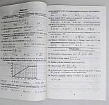 ДПА 9 клас. Збірник завдань для державної підсумкової атестації з математики. 9 клас. Мерзляк (Гімназія), фото 7