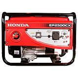 Бензиновый генератор Honda EP2500CX EP 2500 CX, фото 3