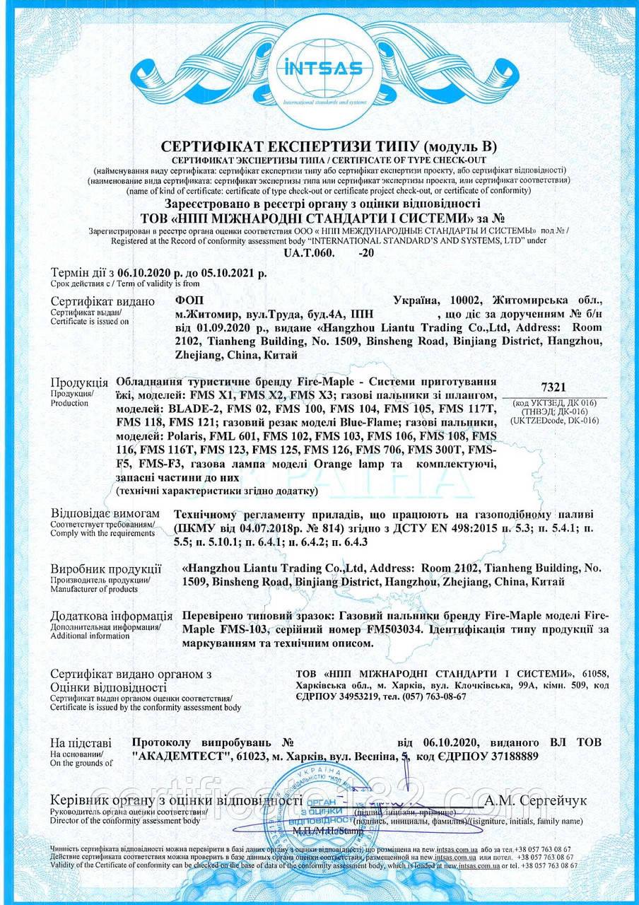 Оцінка відповідності газового обладнання (технічний регламент № 814)