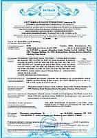 Оценка соответствия газового оборудования (технический регламент № ), фото 1