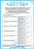Оценка соответствия газового оборудования (технический регламент № 814), фото 5