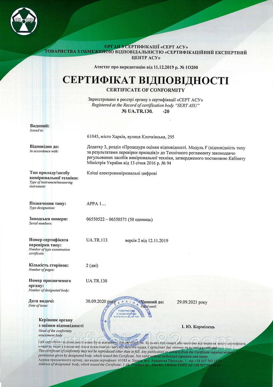 Оцінка відповідності вимогам Технічного регламенту правничої думки регульованих засобів вимірювальної техніки
