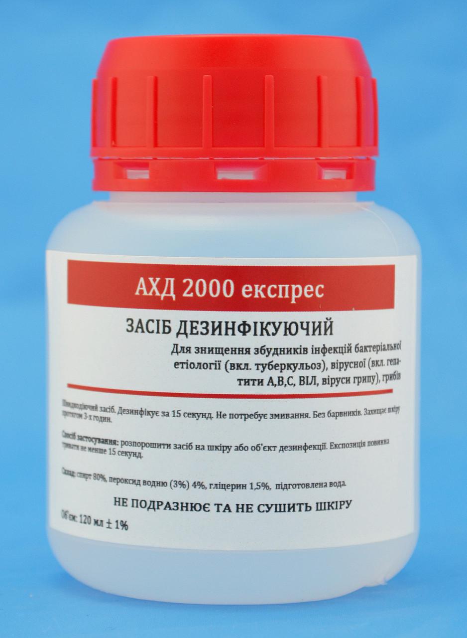 Антисептик AHD (ахд) експрес 2000 на спиртовой основе 120 мл