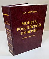 Каталог-альбом Монеты Российской империи 1762-1917 гг. Юсупов Б.С.