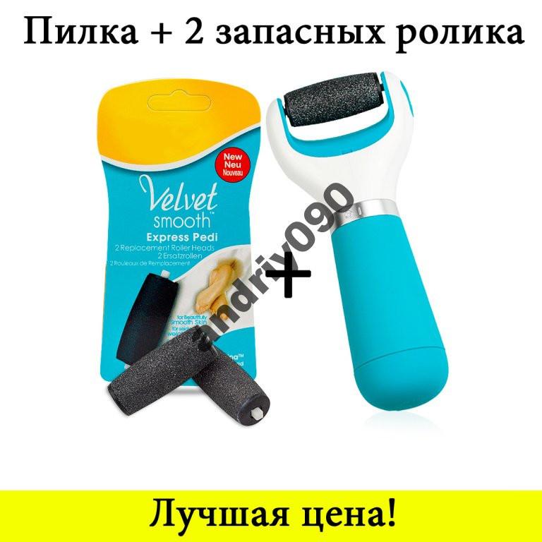 Электрическая пилка и 2 сменных ролика