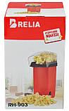 Аппарат для приготовления попкорна Relia RH-903 Red (2759), фото 6