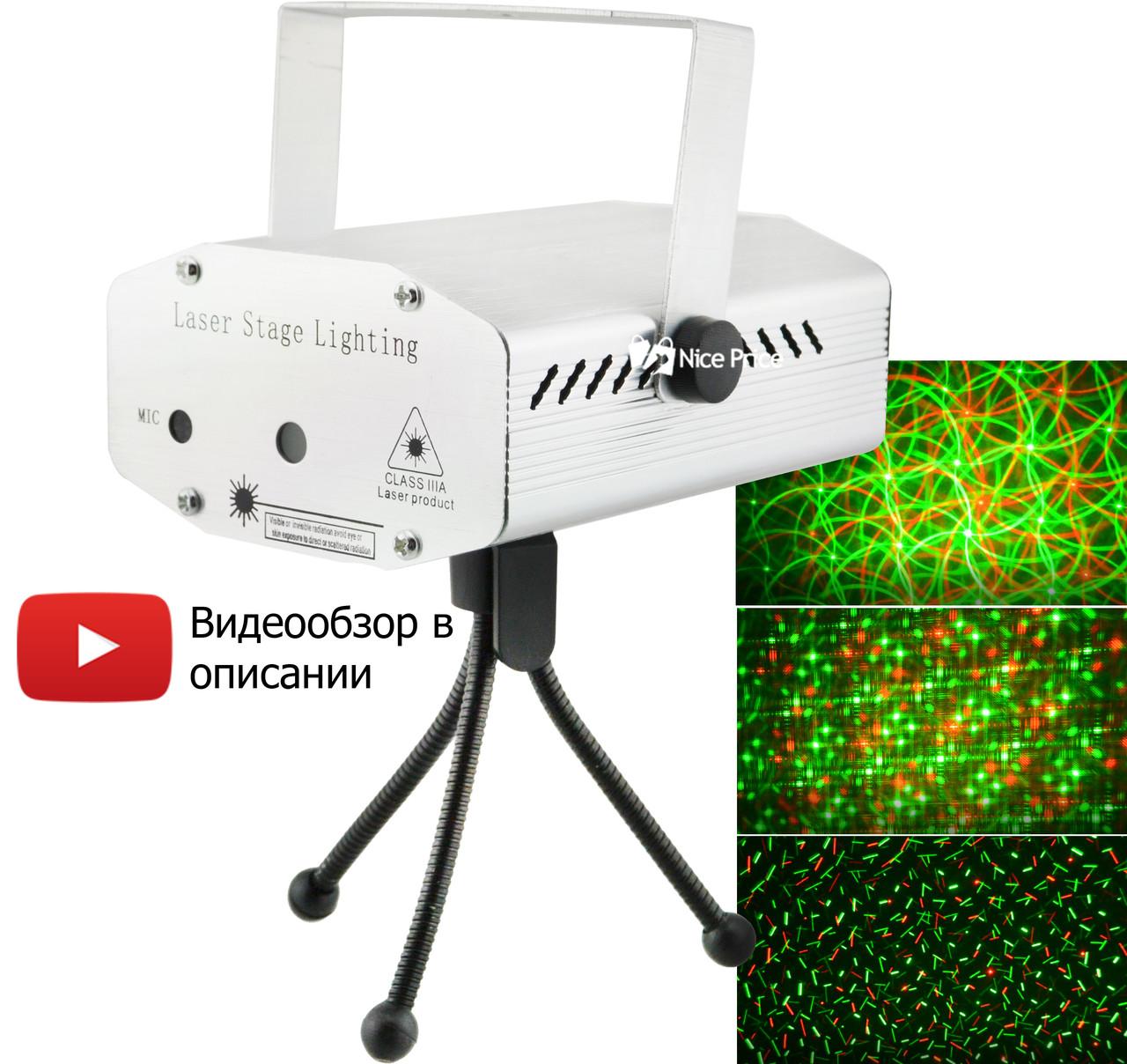 Лазерний проектор, стробоскоп, диско лазер UKC HJ08 4 в 1 c триногой Silver (4053)