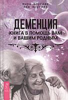 Деменция. Книга в помощь вам и вашим родным - Лев Кругляк, Мира Кругляк (978-5-9573-3074-5)