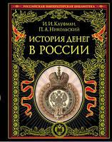 История денег в России Кауфман И И