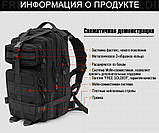 Тактический штурмовой военный рюкзак 25л портфель, фото 5