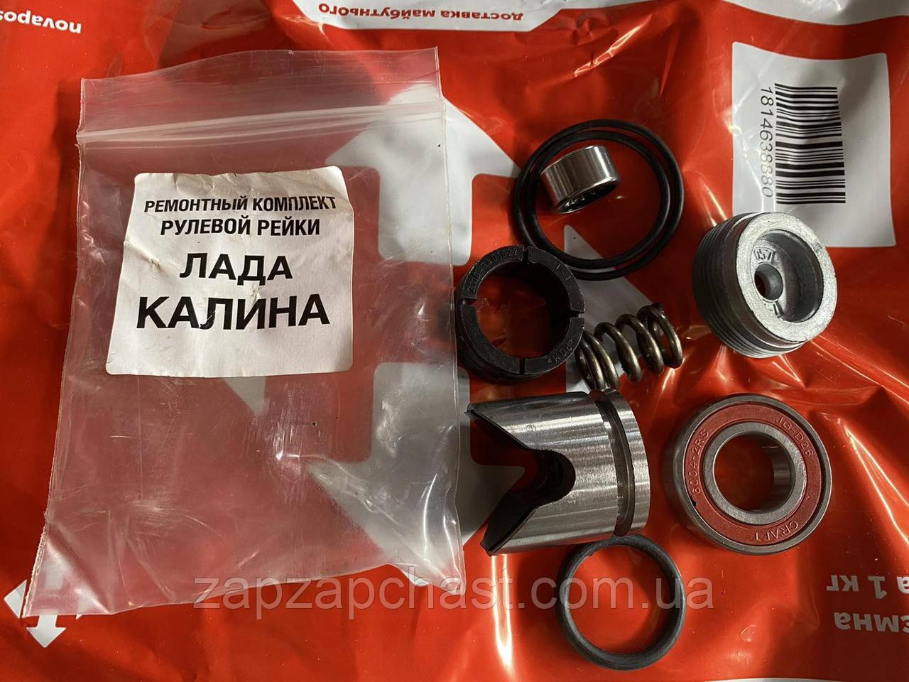 Ремкомплект рулевой рейки ваз 1117 1118 1119 калина пр-во Россия