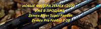 Новые фидера и спиннинги Zemex!