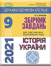 ДПА 2021 9 клас. Збірник завдань. Історія Укрїни - Власов В.С. (Генеза)